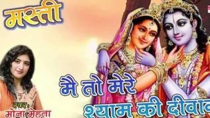 Main To Mere Shyam Ki Deewani Shri Krishna Bhajan Full Lyrics Mona Mehta