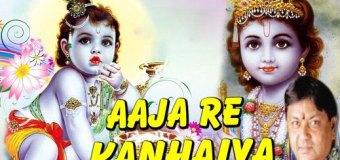 Aaja Re Kanhaiya Teri Yaad Sataye Latest Khatu Shyam Bhajan Full Lyrics By Raju Mehra