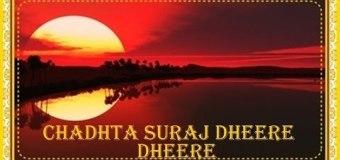 Chadta Sooraj Dheere Dheere Dhalta Hai Amritvani Bhajan Full Lyrics