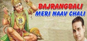 Bajrangbali Meri Naav Chali Latest Hanuman Bhajan Full Lyrics