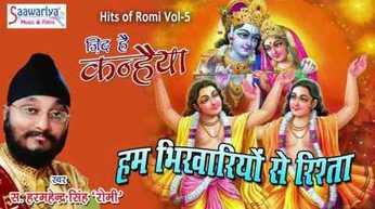 """Hum Bhikhariyo Se Rista Purana Hai Krishna Bhajan Full Lyrics By Harminder Singh """"Romi"""""""