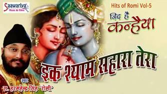 """Ik Shyam Sahara Tera Krishna Bhajan Full Lyrics By Harminder Singh """"Romi"""""""