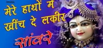 Mere Hathon Mein Kheech De Lakir Sanwre Latest Khatu Shyam Bhajan Full Lyrics