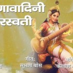 He Veena Vadini Saraswati Special Basant Panchami Maa Saraswati Bhajan Full Lyrics By Sarabjit