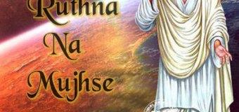 Kabhi Ruthna Na Mujhse Tu Mere Sai Re Latest Sai Baba Bhajan Full Lyrics By Sai Rahul