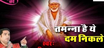 Tamna Hai ye Dam Nikle Special Sai Baba Bhajan Full Lyrics By Mubeen Mastana
