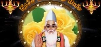 Kabira Soya kya kare Kabir Das Ji Ke Dohe Full Lyrics By Hari Om Sharan