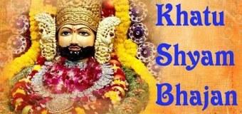 Aane Hi Wala Hai Tera Khatu Wala Shaym Khatu Shyam Bhajan Full Lyrics By Saurabh Madhukar