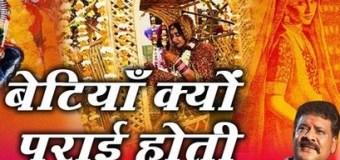 Maa Betiyan Kyou Parayi Hain Very Heart Touching Maa Bhajan Full Lyrics