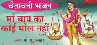 Maa Baap Ka Koi Mol Nahi Very Beautiful Heart Touching Bhajan Full Lyrics