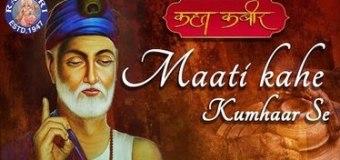 Maati Kahe Kumhar Se Beautiful Kabir Amritvani Full Lyrics