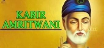 Kuch Lena Na Dena Magan Rehna Kabir Amritvani Full Lyrics By Mahant Tulsidas