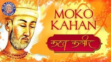 Mann Lago Mero Yaar Fakiri Mein Kabir Amritvani Full Lyrics By Anup Jalota