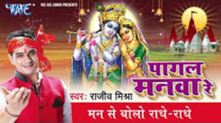 Koi Na Kahta Krishna Radhe Latest Krishna Bhajan Full Lyrics By Rajiv Mishra