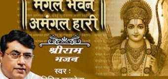 Mangal Bhawan Amangal Haari Newest Ram Bhajan Full Lyrics By Vipin Sachdeva