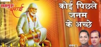 Koi Pichle Janam Ke Achhe Karam Latest Sai Baba Bhajan Full Lyrics By Suresh Wadkar