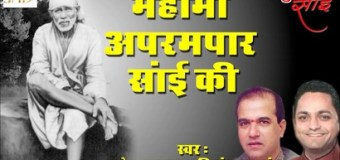 Mahima Aprampar Sai Ki Latest Sai Baba Bhajan Full Lyrics By Suresh Wadkar