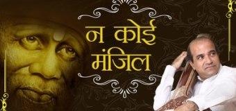 Na Koi Manjil Na Mera Thikana Latest Sai Baba Bhajan Full Lyrics By Suresh Wadkar