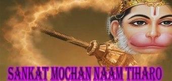 Sankat Mochan Naam Tiharo Newest Hanuman Ashtak Hanuman Bhajan Full Lyrics