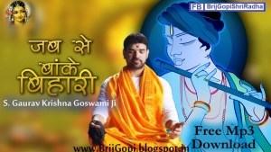 Jab Se Banke Bihari Beautiful Krishna Bhajan Full Lyrics By Gaurav Krishna Goswami
