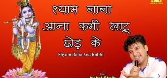 Shyam Baba Aana Kabhi Khatu Chhod Ke Latest Khatu Shyam Bhajan Full Lyrics By Vishal Shelly