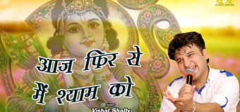 Aaj Phir Se Main Shyam Ko Manane Aa Gaya Khatu Shyam Bhajan Full Lyrics By Vishal Shelly