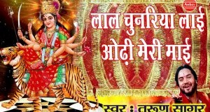 Lal Chunriya Lai Navratri Special Beautiful Maa Durga Bhajan Full Lyrics By Tarun Sagar