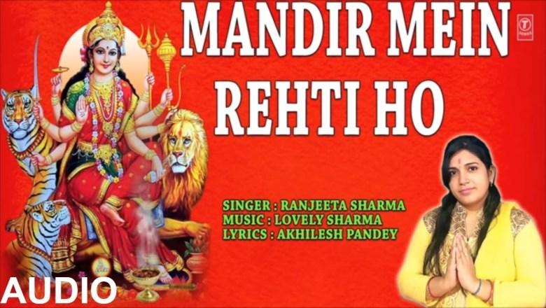 Mandir Mein Rahti Ho Superhit Navratri Special Maa Durga Bhajan Full Lyrics By Ranjeeta Sharma