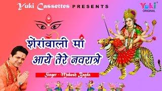 Sherawali Maa Aaye Tere Navratre Navratri Special Maa Durga Bhajan Full Lyrics By Mukesh Bagda
