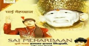 Mujhe Jana Shirdi Dhaam Hai Latest Sai Baba Bhajan Full Lyrics By Hamsar Hayat Nizami