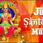 Yahan Wahan Jahan Tahan Super Hit Santoshi Maa Bhajan Full Lyrics By Sonu Nigam