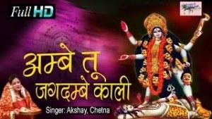 Ambe Tu Hai Jagdambe Kali Best Superhit Maa Kali Aarti Full Lyrics By Akshay & Chetna