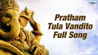 Pratham Tula Vandito Beautiful Marathi Ganesha Bhajan Full Lyrics By Anuradha Paudwal