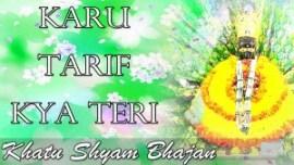 Karu Tarif Kya Teri Khatu Shyam Bhajan Full Lyrics By Manish Tiwari