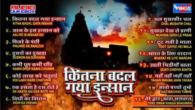 Top 15 Amrit Vani Bhajan Full Lyrics Kitna Badal Gaya Insaan