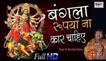 Bangla Rupiya Na Car Chahiye Super Hit Maa Durga Bhajan Full Lyrics By Pt. Ram Avtar Sharma