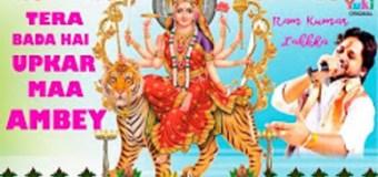 Tera Bada Hai Upkaar Maa Ambe Maa Durga Bhajan Full Lyrics By Ram Kumar Lakkha