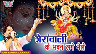 Sherawali De Bhawan Lage Mele Navratri Special Maa Durga Bhajan Full Lyrics By Ram Kumar Lakkha