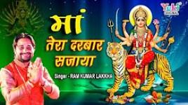 Maa Tera Darbar Sajaya New Maa Durga Bhajan Full Lyrics By Ramkumar Lakkha