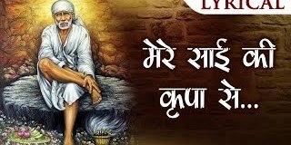 Mere Sai Ki Kripa Se Sab Kaam Ho Raha Hai New Sai Baba Bhajan Full Lyrics