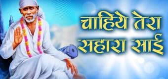 Chahiye Tera Sahara Sai New Sai Baba Bhajan Full Lyrics