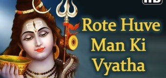 Rote Hue Man Ki Vyatha Very Beautiful Shiv Bhajan Full Lyrics