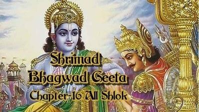 Shrimad Bhagwad Geeta Chapter-16 All Shlok