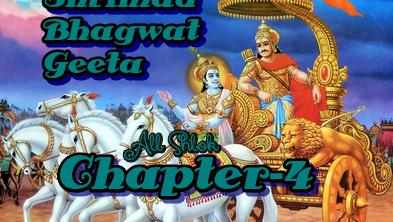 Shrimad Bhagwat Geeta Chapter-4 All Shlok