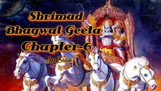 Shrimad Bhagwat Geeta Chapter-6 All Shlok