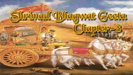 Shrimad Bhagwat Geeta Chapter-8 All Shlok