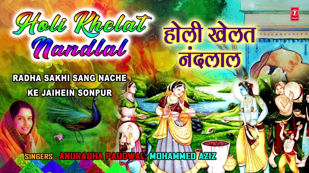 Radha Sakhi Sang Nache Braj Mein Krishna Bhajan Full Lyrics