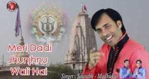 Meri Dadi Jhunjhnu Wali Hai Latest Rani Sati Dadi Bhajan Full Lyrics By Saurabh Madhukar
