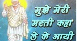Mujhe Meri Masti Kaha Le Ke Aayi New Sai Baba Bhajan Full Lyrics By Shri Anil Hanslas Bhaiya Ji