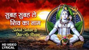Subah Subah Le Shiv Ka Naam Shiv Bhajan Full Lyrics By Anuradha Paudwal